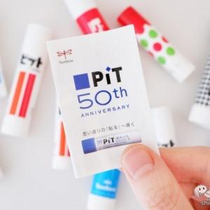 文具ファン必見! ピット誕生50周年記念『ピット 復刻デザイン』発売! 今しか買えないこのレトロ可愛いを手に入れよう