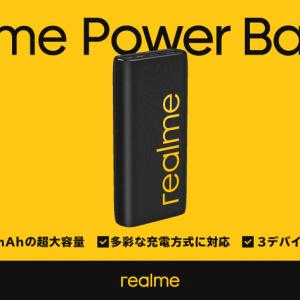 3台同時充電も可能なrealmeの大容量モバイルバッテリー「20000mAh Power Bank 2」発売