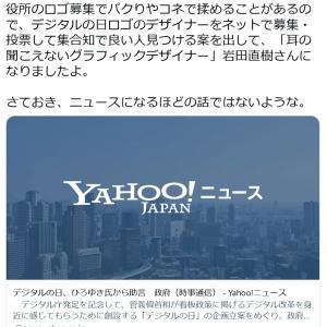 「デジタルの日で西村博之氏が政府に助言」の報にネット騒然 ひろゆきさん「ニュースになるほどの話ではないような」