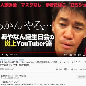 緊急事態宣言下に人気YouTuberが大勢参加し「乱痴気騒ぎ」のパーティー 武井壮さんも苦言