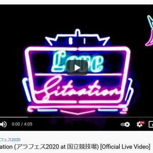 嵐の圧倒的人気曲「Love Situation」アラフェス2020ライブ映像無料公開にファン歓喜「公式天才」「全人類が嵐に恋する曲」「全ジャニオタが履修すべき名曲」