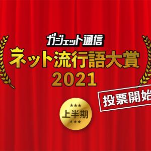 一般投票スタート!『ガジェット通信 ネット流行語大賞2021上半期』 締切は7月6日