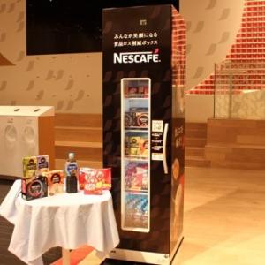 ネスカフェやキットカットをお得に購入! 食品ロス削減ボックスが全国5か所で運用中