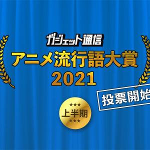 『ガジェット通信 アニメ流行語大賞2021上半期』夏アニメ前に投票求む!7月6日まで受付中