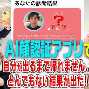二宮和也ら「ジャにのちゃんねる」顔診断アプリ挑戦動画に反響 ジャニーズ続々!SixTONESチャンスで「MAX3ジェシー」の結果に