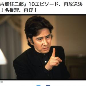 「古畑任三郎」傑作選、今度は10エピソード再放送!福山・さんま・貴重な木村拓哉の単独犯人回など必見作が集中