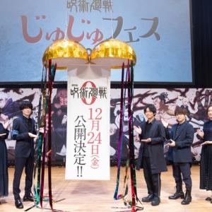 『呪術廻戦』キャスト7名&アーティスト集結!スペシャルイベント「じゅじゅフェス 2021」たっぷりレポート