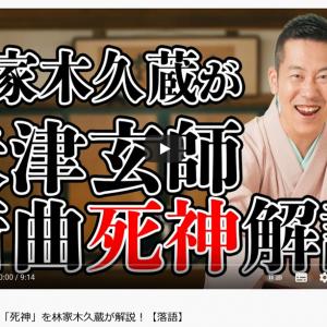 林家木久蔵さんがYouTube動画で米津玄師さんの新曲「死神」について解説 「落語家ってすごい」「さすがはプロ」と大反響
