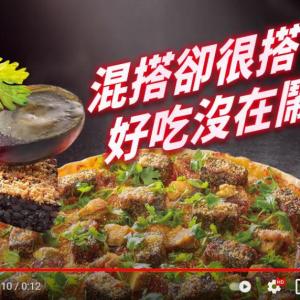 ピータンと豚の血の餅をトッピングしてしまった台湾のピザハット 「パイナップルピザよりは美味しいかも」「悪夢としかいいようがない」