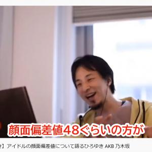 テレ東のAKB48新番組で「MCひろゆき」がTwitterのトレンド入り 過去の「顔面偏差値48」発言も話題に
