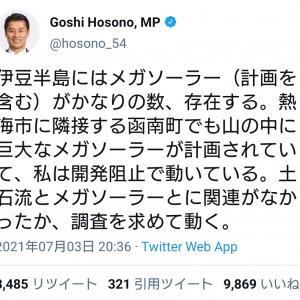 熱海市の災害との因果関係は? 細野豪志氏「土石流とメガソーラーとに関連がなかったか、調査を求めて動く」