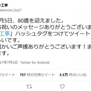 ザ・ドリフターズの仲本工事さん「本日、7月5日、80歳を迎えました」祝福のメッセージが相次ぎTwitterのトレンド入り