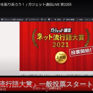 投票は7月6日まで! 『ネット流行語大賞2021上半期』はネットの民意で決定します / ガジェット通信LIVE第22回 放送後記
