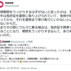 百田尚樹さん「昔2ちゃんねるでDQN(ドキュン)て言いまして」「やってることはDQNですよこれ!」無免許運転の木下ふみこ都議を痛烈批判