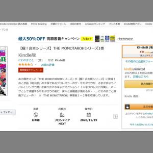 にわのまこと先生の「ザ・モモタロウ」や「リベロの武田」などの「極!合本シリーズ」が1冊11円のキャンペーン中!