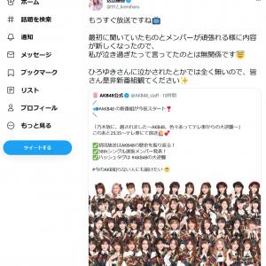 「MCひろゆき」が話題のAKB48新番組「乃木坂に、越されました」がスタート! 初回放送にひろゆきさんは登場せず