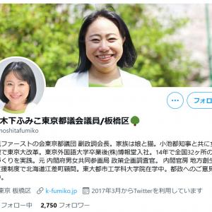 「持続可能な議員報酬」との声も!? 無免許運転の木下ふみこ都議、都ファを除名処分で新会派「SDGs東京」を立ち上げる