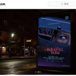 ドライバーの恐怖をホラー映画のポスターのように仕立てたフォルクスワーゲンの広告