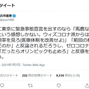 古市憲寿さん「本当に東京に緊急事態宣言を出すのなら『馬鹿なのかな』という感想しかない」ツイートに反響