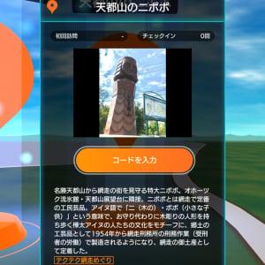 位置情報ゲーム「テクテクライフ」が地方創生向けサービス開始!初コラボ企画「テクテク網走めぐり」