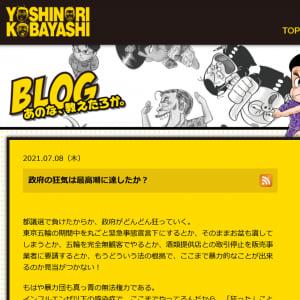 小林よしのりさん「都議選で負けたからか、政府がどんどん狂っていく」「もはや暴力団も真っ青の無法権力である」ブログで厳しく批判