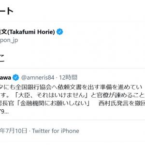 堀江貴文さん「西村うんこ」「頭おかしい」「ウンコ大臣」 酒類提供についての政府方針で経済再生担当相を痛烈批判