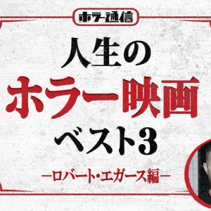 【人生のホラー映画ベスト3】 『ライトハウス』ロバート・エガース監督編[ホラー通信]