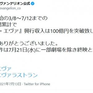 『シン・エヴァンゲリオン劇場版』興行収入100億円突破!ラストランで7月21日(水)終映