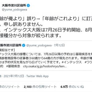 大阪市淀川区役所「『年齢が俺より』誤り→『年齢がこれより』に訂正します。申し訳ありません」 誤字と訂正のツイートに反響