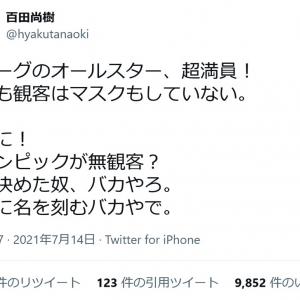 百田尚樹さん「オリンピックが無観客?これ決めた奴、バカやろ。歴史に名を刻むバカやで」大リーグのオールスターと比較し痛烈批判