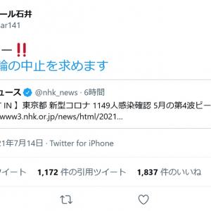 東京都1149人新型コロナ感染のニュースにラサール石井さん「はいキター!!  #東京五輪の中止を求めます」とツイートし批判殺到