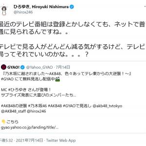 「この人めっちゃ怖いよ!」とAKBメンバーからは悲鳴? テレビ東京「乃木坂に越されました」に「MCひろゆき」がついに登場!
