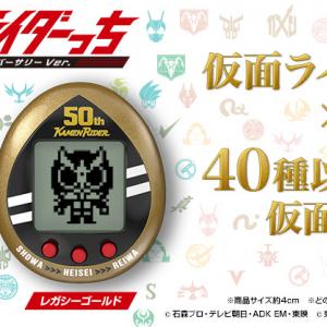 昭和~令和まで歴代仮面ライダー40種以上育成可能!たまごっちコラボ『仮面ライダーっち』登場
