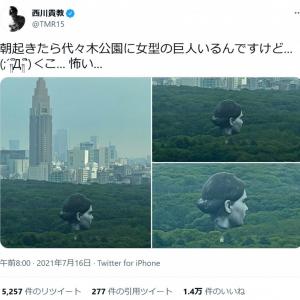 西川貴教さん「朝起きたら代々木公園に女型の巨人いるんですけど…こ… 怖い…」画像をツイートし反響
