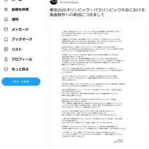 過去に障がい者に対し凄惨なイジメを行っていた小山田圭吾さんが東京オリ・パラ音楽担当との発表で大炎上 Twitterに謝罪文を掲載