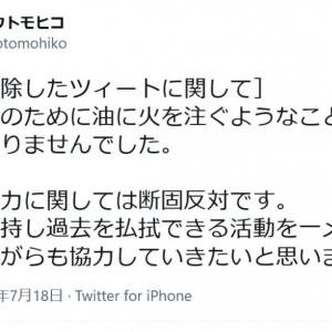 Eテレの音楽監督で「METAFIVE」メンバーのゴンドウトモヒコさん「寧ろ炎上なんか◯◯喰らえ」と小山田圭吾さんを擁護も炎上・謝罪