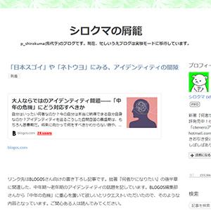 「日本スゴイ」や「ネトウヨ」にみる、アイデンティティの間隙(シロクマの屑籠)