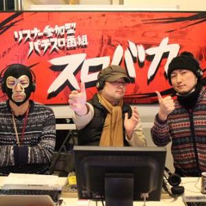 ついにクビ決定! 店内ガチバトルスロット番組『スロバカ#7』3月26日放送!