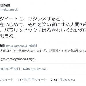 百田尚樹さん「障害者をいじめて、それを笑い者にする人間の作った音楽は、パラリンピックにはふさわしくないのではないかと思うね」