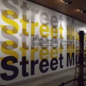 東京ミッドタウンをアートがジャック!? 気鋭のアーティストが集った『ストリートミュージアム』レポート