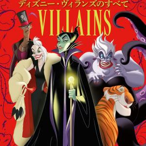 ユニークで魅力的!ディズニー映画の悪役50以上を一挙に解説『ディズニー・ヴィランズ完全ガイドブック』発売