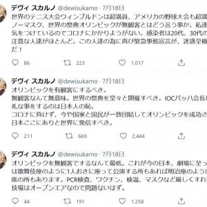 デヴィ夫人「無観客なんて無意味」「IOCバッハ会長に失礼な事をするのは日本人の恥」ツイートに反響 「日本人の恥」がトレンド入り