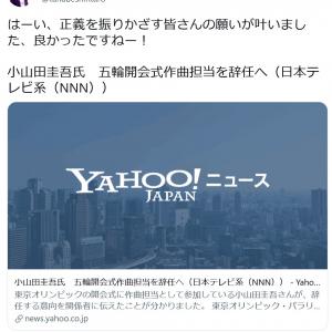 小山田圭吾さんのいとこ・田辺晋太郎さん 辞任発表に「はーい、正義を振りかざす皆さんの願いが叶いました、良かったですねー!」とツイート