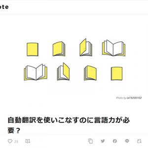 自動翻訳を使いこなすのに言語力が必要?(note)