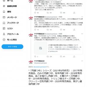 小山田圭吾さんのいとこ・肉マイスター田辺晋太郎さんの挑発ツイートが波紋 商品の監修を受けたヤマサ醤油公式がお詫びを掲載