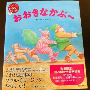 漫☆画太郎が描くクセ強絵本シリーズ 第二弾は「おおきなかぶ」