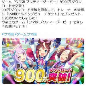 公式「ゲーム『ウマ娘 プリティーダービー』が900万ダウンロードを突破!」 SSR確定メイクデビューチケットプレゼント
