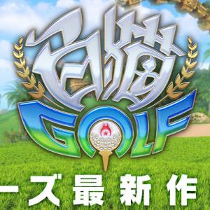 白猫シリーズ新作はゴルフ!『白猫GOLF』を発表