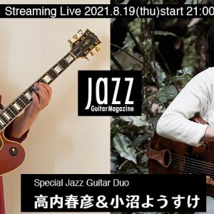 見るだけでギターが上手くなる(気がする!?) スペシャル・ライブ配信が8月19日の夜に!
