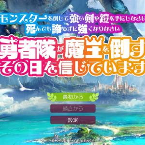 『モン勇』レビュー:マッピング制限とレベルキャップがもたらすスリルとトレハンの中毒性